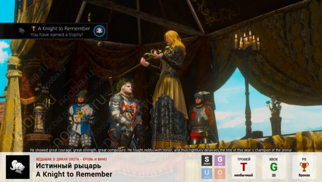 "Трофей ""Истинный рыцарь / A Knight to Remember"" в The Witcher 3: Blood and Wine (Steam, GOG, PlayStation, Xbox)"
