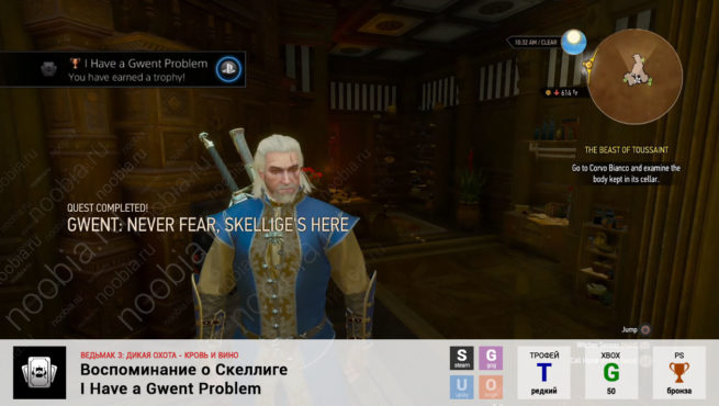 "Трофей ""Воспоминание о Скеллиге / I Have a Gwent Problem"" в The Witcher 3: Blood and Wine (Steam, GOG, PlayStation, Xbox)"