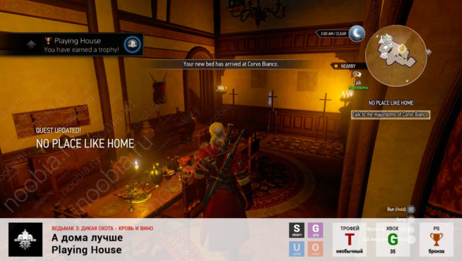 """Трофей """"А дома лучше / Playing House"""" в The Witcher 3: Blood and Wine (Steam, GOG, PlayStation, Xbox)"""