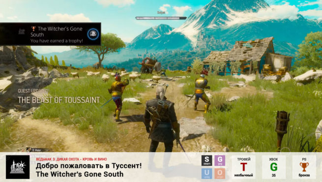 "Трофей ""Добро пожаловать в Туссент! / The Witcher's Gone South"" в The Witcher 3: Blood and Wine (Steam, GOG, PlayStation, Xbox)"