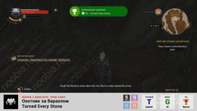 "Трофей ""Охотник за барахлом / Turned Every Stone"" в The Witcher 3: Blood and Wine (Steam, GOG, PlayStation, Xbox)"