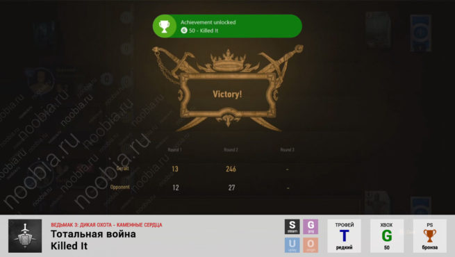 "Трофей ""Тотальная война / Killed It"" в The Witcher 3: Hearts of Stone (Steam, GOG, PlayStation, Xbox)"