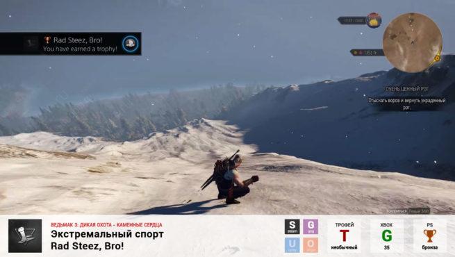 """Трофей """"Экстремальный спорт / Rad Steez, Bro!"""" в The Witcher 3: Hearts of Stone (Steam, GOG, PlayStation, Xbox)"""