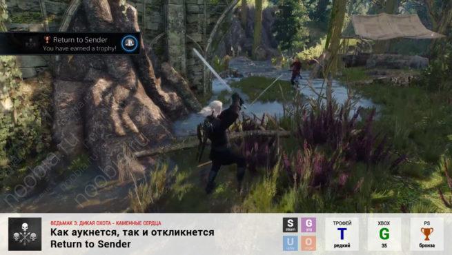 "Трофей ""Как аукнется, так и откликнется / Return to Sender"" в The Witcher 3: Hearts of Stone (Steam, GOG, PlayStation, Xbox)"