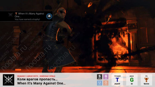 "Трофей ""Коли врагов пропасть… When / It's Many Against One…"" в The Witcher 3: Hearts of Stone (Steam, GOG, PlayStation, Xbox)"
