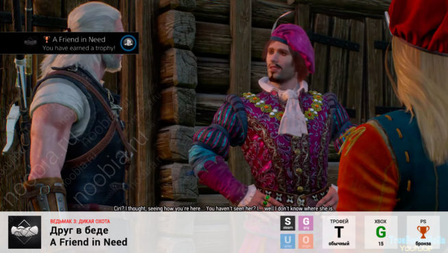 "Трофей ""Друг в беде / A Friend in Need"" в The Witcher 3: Wild Hunt (Steam, GOG, PlayStation, Xbox)"