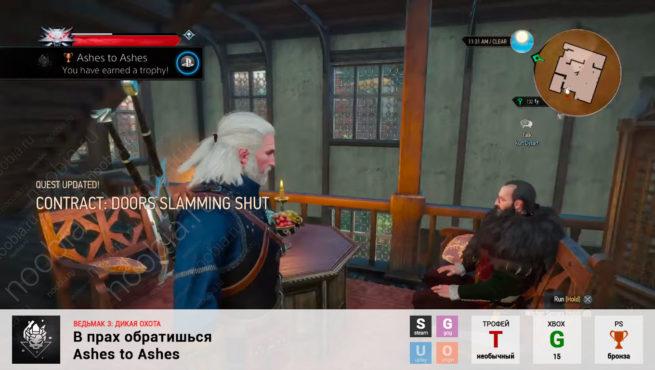 "Трофей ""В прах обратишься / Ashes to Ashes"" в The Witcher 3: Wild Hunt (Steam, GOG, PlayStation, Xbox)"
