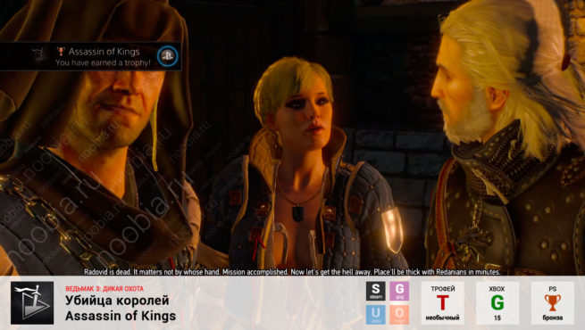 "Трофей ""Убийца королей / Assassin of Kings"" в The Witcher 3: Wild Hunt (Steam, GOG, PlayStation, Xbox)"