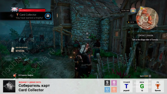 "Трофей ""Собиратель карт / Card Collector"" в The Witcher 3: Wild Hunt (Steam, GOG, PlayStation, Xbox)"