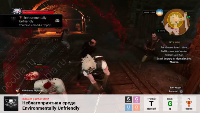 "Трофей ""Неблагоприятная среда / Environmentally Unfriendly"" в The Witcher 3: Wild Hunt (Steam, GOG, PlayStation, Xbox)"