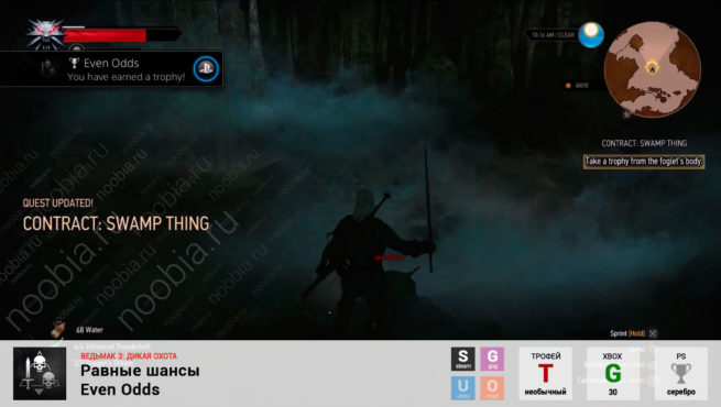 "Трофей ""Равные шансы / Even Odds"" в The Witcher 3: Wild Hunt (Steam, GOG, PlayStation, Xbox)"