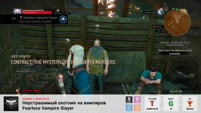 "Трофей ""Неустрашимый охотник на вампиров / Fearless Vampire Slayer"" в The Witcher 3: Wild Hunt (Steam, GOG, PlayStation, Xbox)"