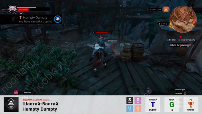 "Трофей ""Шалтай-Болтай / Humpty Dumpty"" в The Witcher 3: Wild Hunt (Steam, GOG, PlayStation, Xbox)"