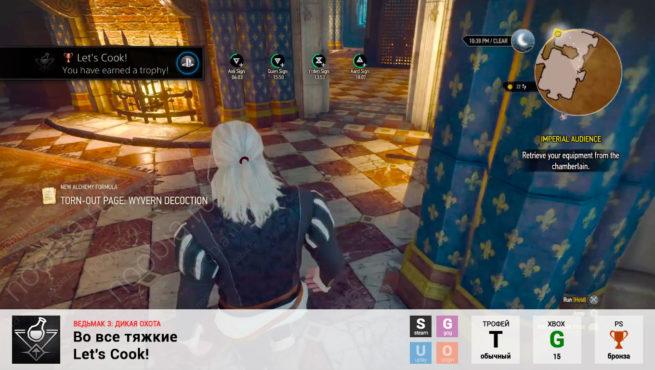 "Трофей ""Во все тяжкие / Let's Cook!"" в The Witcher 3: Wild Hunt (Steam, GOG, PlayStation, Xbox)"
