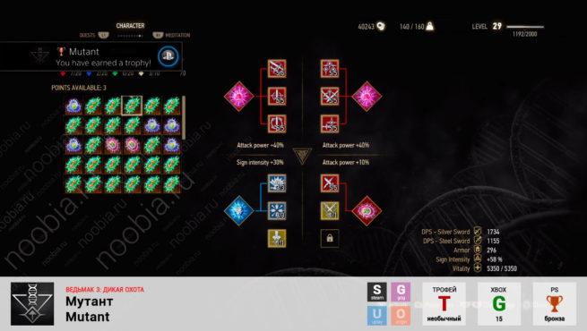 "Трофей ""Мутант / Mutant"" в The Witcher 3: Wild Hunt (Steam, GOG, PlayStation, Xbox)"