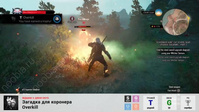 "Трофей ""Загадка для коронера / Overkill"" в The Witcher 3: Wild Hunt (Steam, GOG, PlayStation, Xbox)"