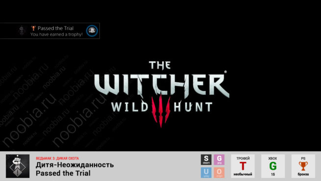 "Трофей ""Дитя-Неожиданность / Passed the Trial"" в The Witcher 3: Wild Hunt (Steam, GOG, PlayStation, Xbox)"