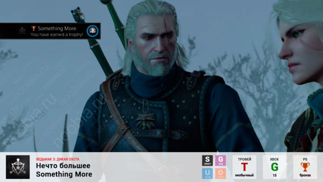 "Трофей ""Нечто большее / Something More"" в The Witcher 3: Wild Hunt (Steam, GOG, PlayStation, Xbox)"