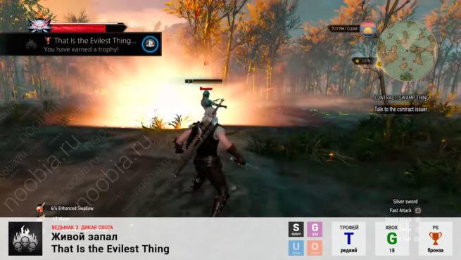 "Трофей ""Живой запал / That Is the Evilest Thing"" в The Witcher 3: Wild Hunt (Steam, GOG, PlayStation, Xbox)"