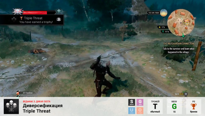 "Трофей ""Диверсификация / Triple Threat"" в The Witcher 3: Wild Hunt (Steam, GOG, PlayStation, Xbox)"