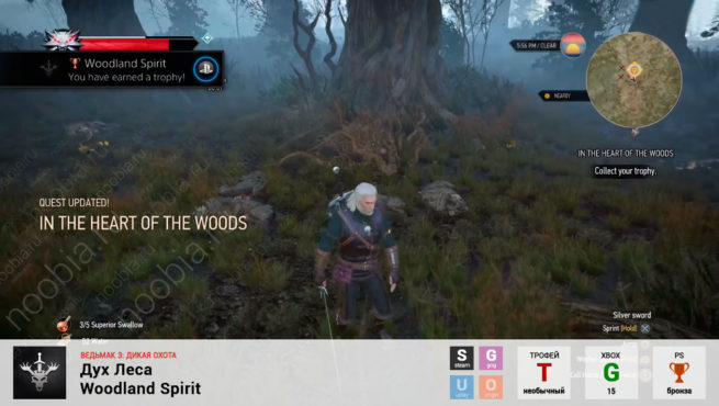 "Трофей ""Дух Леса / Woodland Spirit"" в The Witcher 3: Wild Hunt (Steam, GOG, PlayStation, Xbox)"