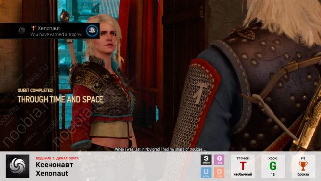 "Трофей ""Ксенонавт / Xenonaut"" в The Witcher 3: Wild Hunt (Steam, GOG, PlayStation, Xbox)"