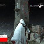 Assassin's Creed Brotherhood: расположение Истины в Авентине