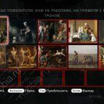 Assassin's Creed Brotherhood: решение первой головоломки из первого кластера Истины