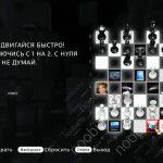 Assassin's Creed Brotherhood: решение третьей головоломки из восьмого кластера Истины
