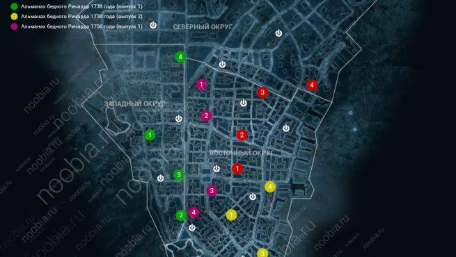 Assassin's Creed 3: карта с расположением всех страниц альманахов в Нью-Йорке
