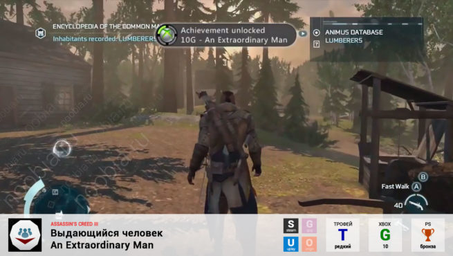 "Трофей ""Выдающийся человек / An Extraordinary Man"" в Assassin's Creed 3 (Steam, Uplay, Xbox, PlayStation)"
