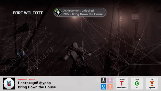 "Трофей ""Настоящий фурор / Bring Down the House"" в Assassin's Creed 3 (Steam, Uplay, Xbox, PlayStation)"
