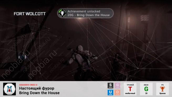 "Трофей ""Настоящий фурор / Bring Down the House"" в Assassin's Creed 3 (Steam, Uplay, Xbox, PlayStation)"