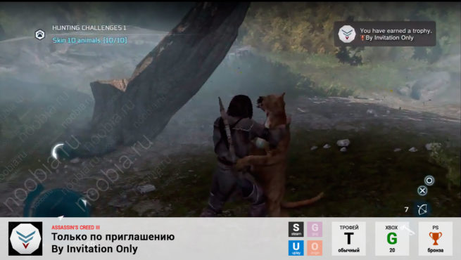"Трофей ""Только по приглашению / By Invitation Only"" в Assassin's Creed 3 (Steam, Uplay, Xbox, PlayStation)"