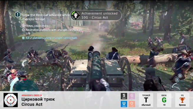 "Трофей ""Цирковой трюк / Circus Act"" в Assassin's Creed 3 (Steam, Uplay, Xbox, PlayStation)"