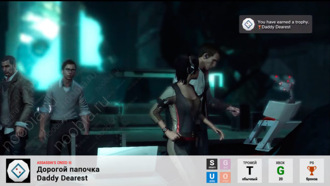 "Трофей ""Дорогой папочка / Daddy Dearest"" в Assassin's Creed 3 (Steam, Uplay, Xbox, PlayStation)"