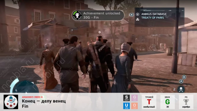 "Трофей ""Конец - делу венец / Fin"" в Assassin's Creed 3 (Steam, Uplay, Xbox, PlayStation)"