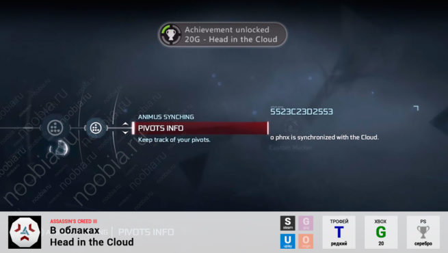"Трофей ""В облаках / Head in the Cloud"" в Assassin's Creed 3 (Steam, Uplay, Xbox, PlayStation)"