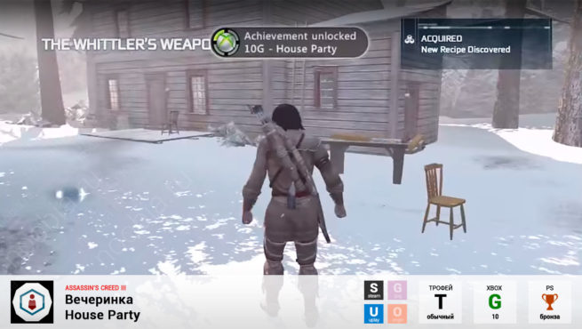 "Трофей ""Вечеринка / House Party"" в Assassin's Creed 3 (Steam, Uplay, Xbox, PlayStation)"