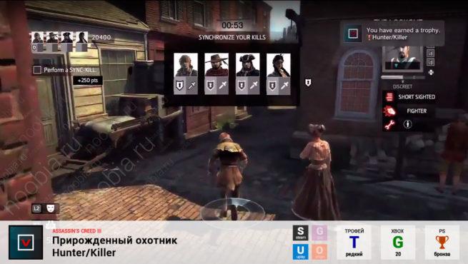 """Трофей """"Прирожденный охотник / Hunter/Killer"""" в Assassin's Creed 3 (Steam, Uplay, Xbox, PlayStation)"""