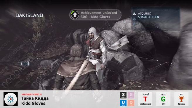 "Трофей ""Тайна Кидда / Kidd Gloves"" в Assassin's Creed 3 (Steam, Uplay, Xbox, PlayStation)"