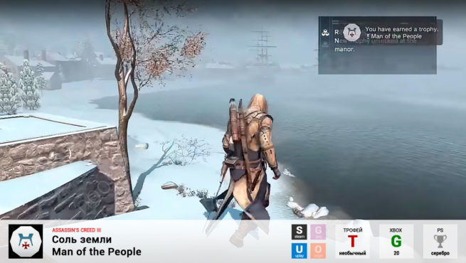 "Трофей ""Соль земли / Man of the People"" в Assassin's Creed 3 (Steam, Uplay, Xbox, PlayStation)"