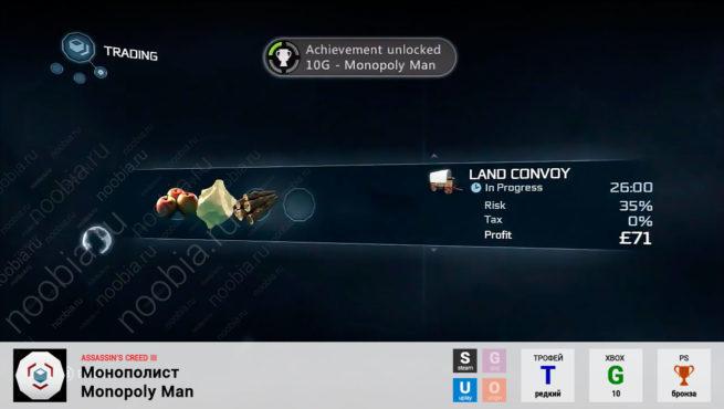 "Трофей ""Монополист / Monopoly Man"" в Assassin's Creed 3 (Steam, Uplay, Xbox, PlayStation)"
