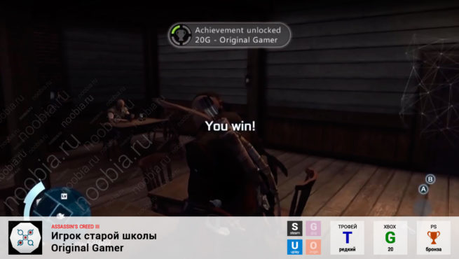 "Трофей ""Игрок старой школы / Original Gamer"" в Assassin's Creed 3 (Steam, Uplay, Xbox, PlayStation)"