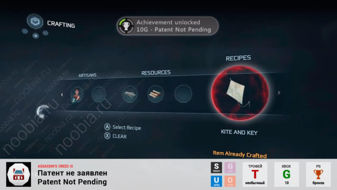 "Трофей ""Патент не заявлен / Patent Not Pending"" в Assassin's Creed 3 (Steam, Uplay, Xbox, PlayStation)"