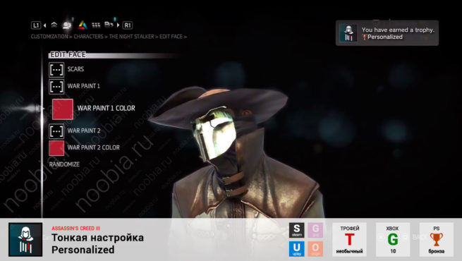"Трофей ""Тонкая настройка / Personalized"" в Assassin's Creed 3 (Steam, Uplay, Xbox, PlayStation)"