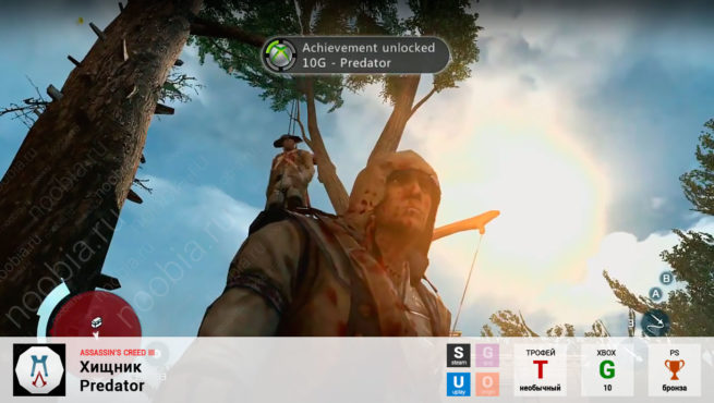"Трофей ""Хищник / Predator"" в Assassin's Creed 3 (Steam, Uplay, Xbox, PlayStation)"
