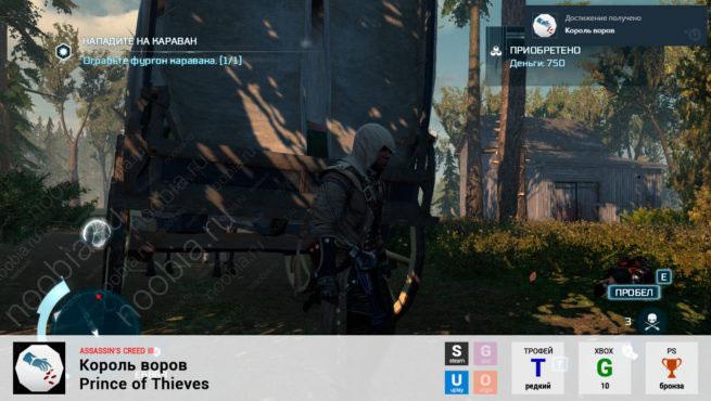 "Трофей ""Король воров / Prince of Thieves"" в Assassin's Creed 3 (Steam, Uplay, Xbox, PlayStation)"