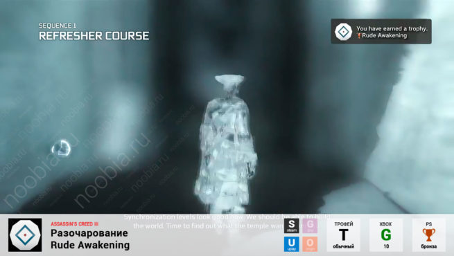 "Трофей ""Разочарование / Rude Awakening"" в Assassin's Creed 3 (Steam, Uplay, Xbox, PlayStation)"