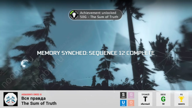 "Трофей ""Вся правда / The Sum of Truth"" в Assassin's Creed 3 (Steam, Uplay, Xbox, PlayStation)"